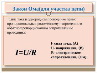 I- сила тока, (А) U- напряжение, (В) R- электрическое сопротивление, (Ом) I=U/R