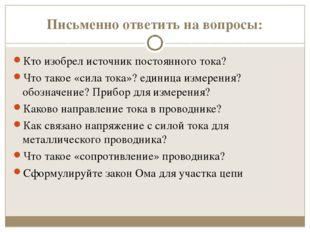 Письменно ответить на вопросы: Кто изобрел источник постоянного тока? Что так