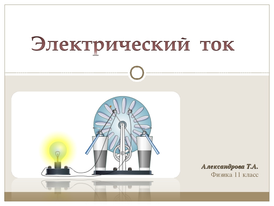 Александрова Т.А. Физика 11 класс