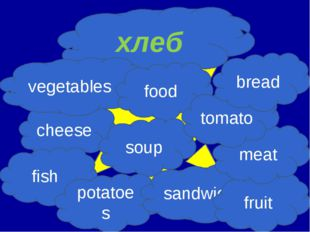 хлеб cheese vegetables food soup fish potatoes sandwich fruit meat tomato bread