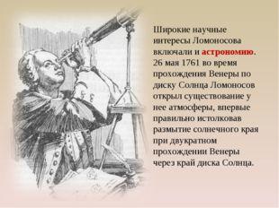Широкие научные интересы Ломоносова включали и астрономию. 26 мая 1761 во вре