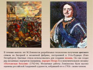 В течение многих лет М.Ломоносов разрабатывал технологию получения цветного с