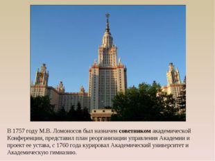 В 1757 году М.В. Ломоносов был назначен советником академической Конференции,