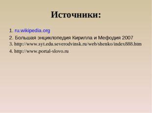 Источники: 1. ru.wikipedia.org 2. Большая энциклопедия Кирилла и Мефодия 2007