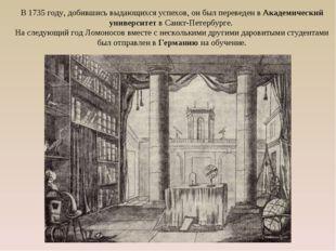 В 1735 году, добившись выдающихся успехов, он был переведен в Академический у