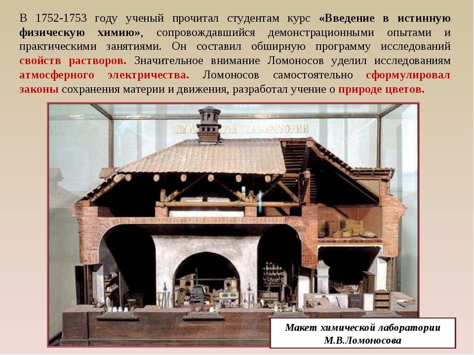 Макет химической лаборатории М.В.Ломоносова В 1752-1753 году ученый прочитал...