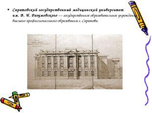 Саратовский государственный медицинский университет им.В.И.Разумовского—