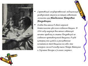 Саратовский государственный медицинский университет закончила такая известная