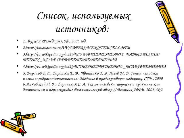 Список, используемых источников: 1. Журнал «Ремедиум», №9, 2005 год. 2.http:/...