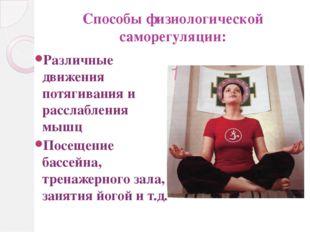 Способы физиологической саморегуляции: Различные движения потягивания и рассл