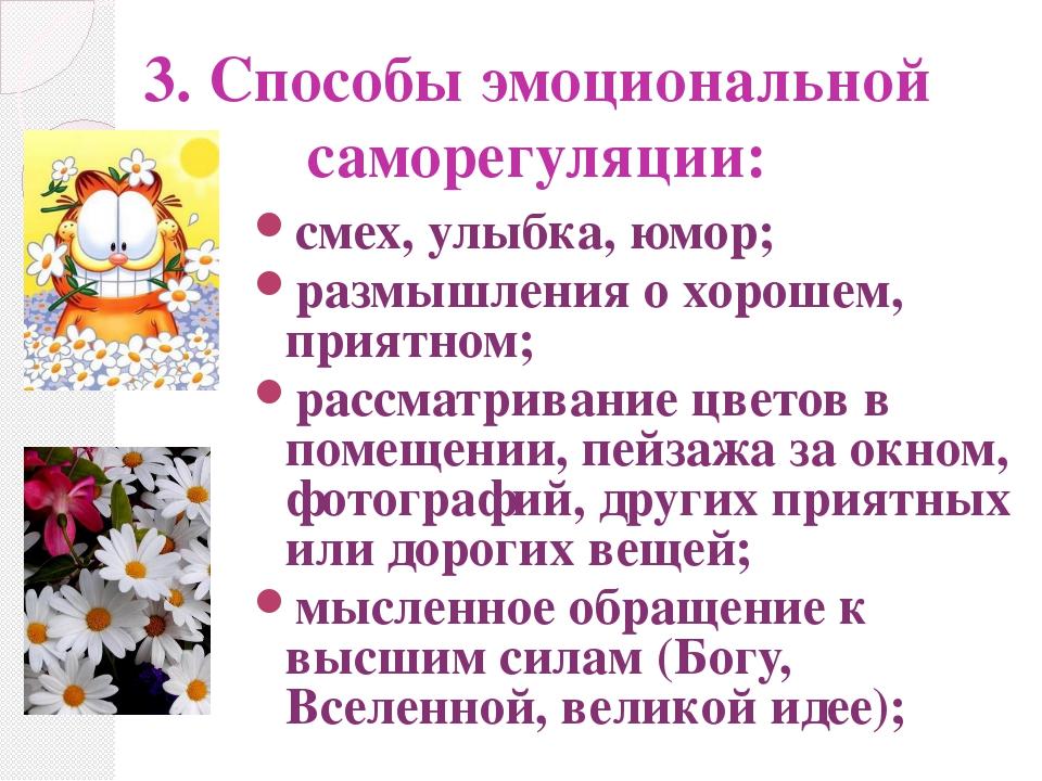 3. Способы эмоциональной саморегуляции: смех, улыбка, юмор; размышления о хор...