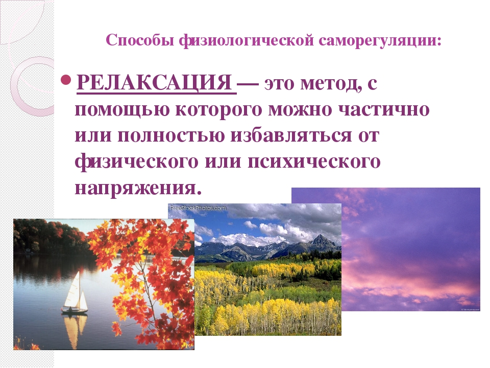 Способы физиологической саморегуляции: РЕЛАКСАЦИЯ — это метод, с помощью кото...