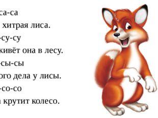 Са-са-са Это хитрая лиса. Су-су-су И живёт она в лесу. Сы-сы-сы Много дела у