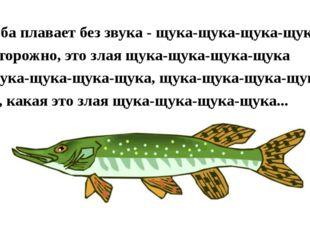 Рыба плавает без звука - щука-щука-щука-щука Осторожно, это злая щука-щука-щ