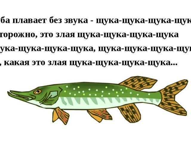 Рыба плавает без звука - щука-щука-щука-щука Осторожно, это злая щука-щука-щ...