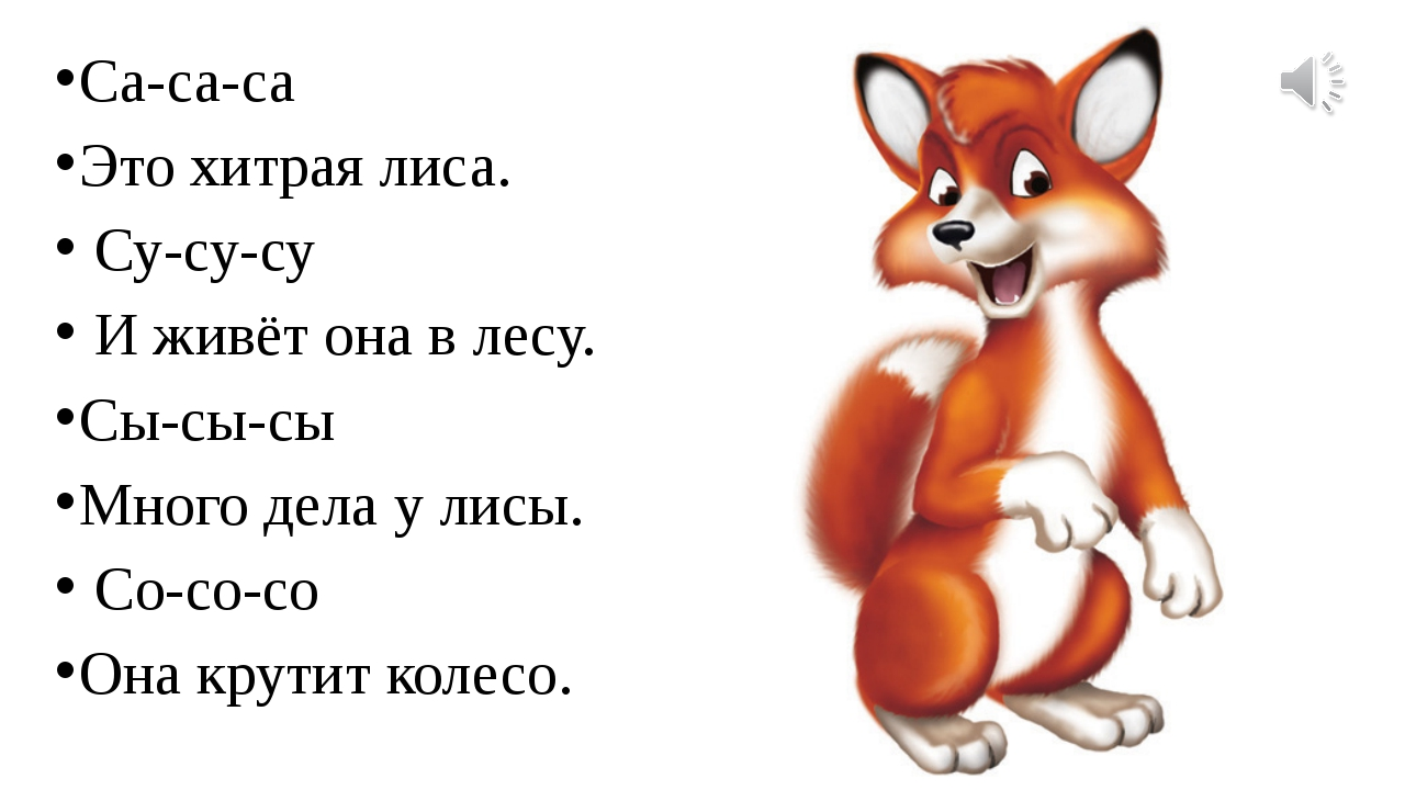 Са-са-са Это хитрая лиса. Су-су-су И живёт она в лесу. Сы-сы-сы Много дела у...
