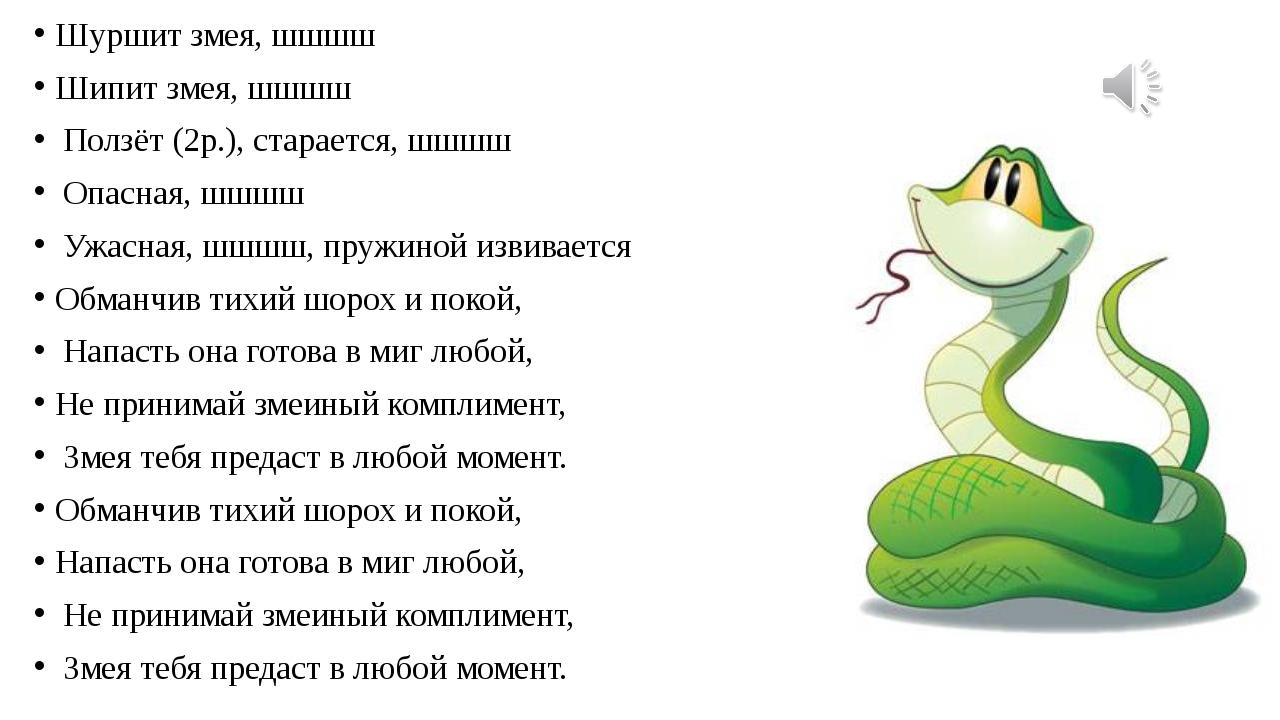 Шуршит змея, шшшш Шипит змея, шшшш Ползёт (2р.), старается, шшшш Опасная, шш...