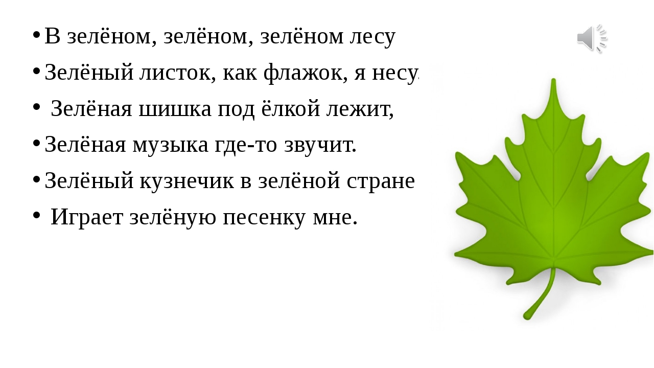 В зелёном, зелёном, зелёном лесу Зелёный листок, как флажок, я несу. Зелёная...