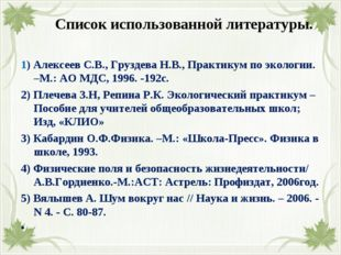 Список использованной литературы.  1) Алексеев С.В., Груздева Н.В., Практик