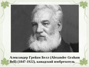 Александер Грейам Белл(Alexander Graham Bell) (1847-1922), канадский изобрет