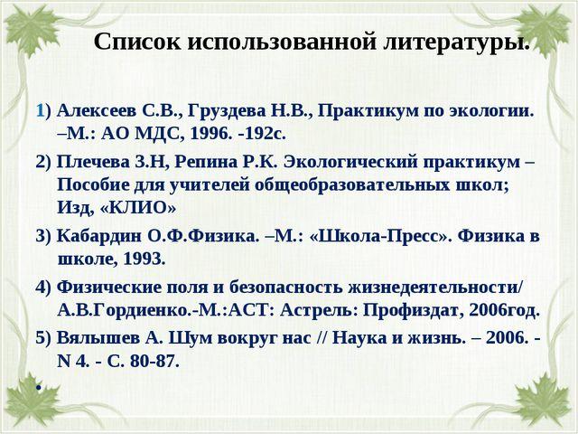 Список использованной литературы.  1) Алексеев С.В., Груздева Н.В., Практик...