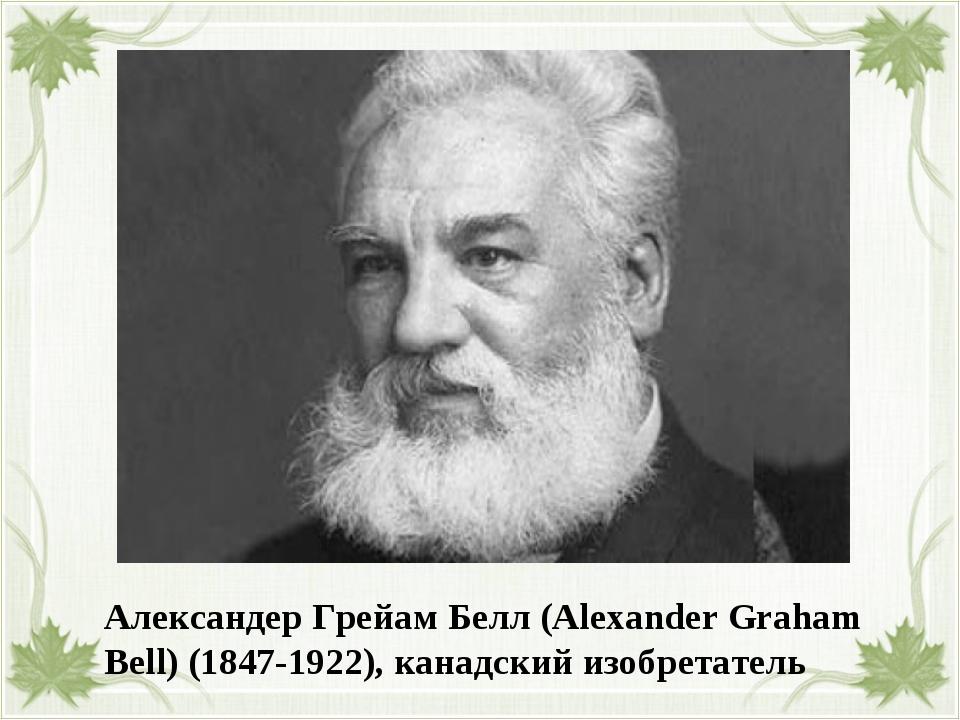 Александер Грейам Белл(Alexander Graham Bell) (1847-1922), канадский изобрет...