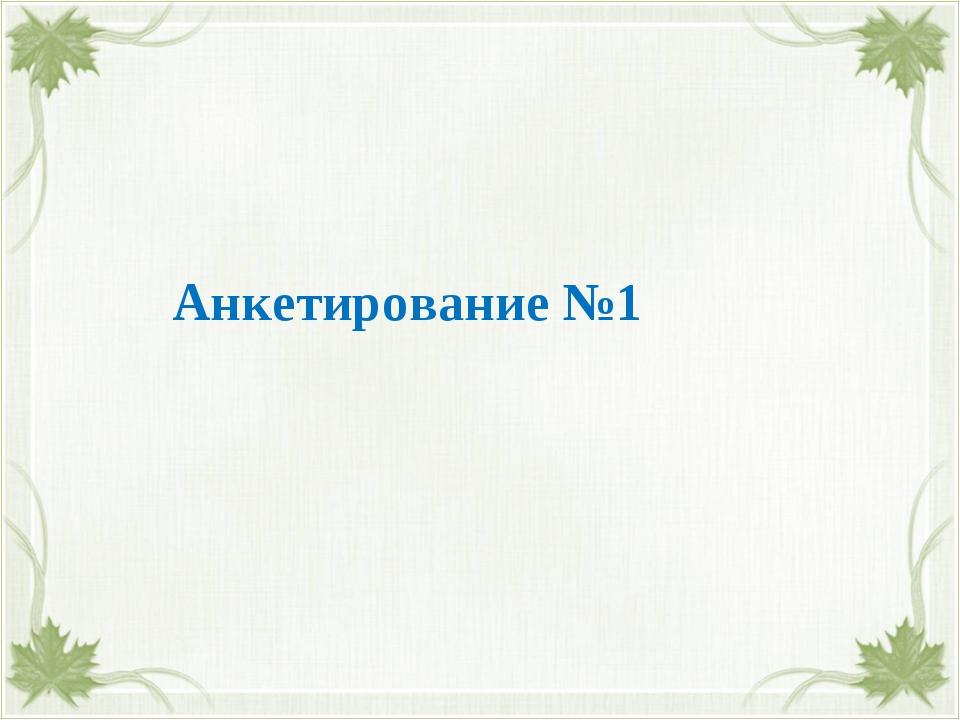 Анкетирование №1
