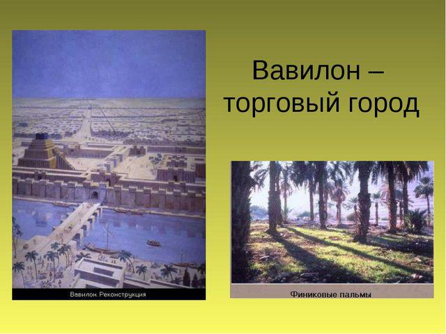 Вавилон – торговый город