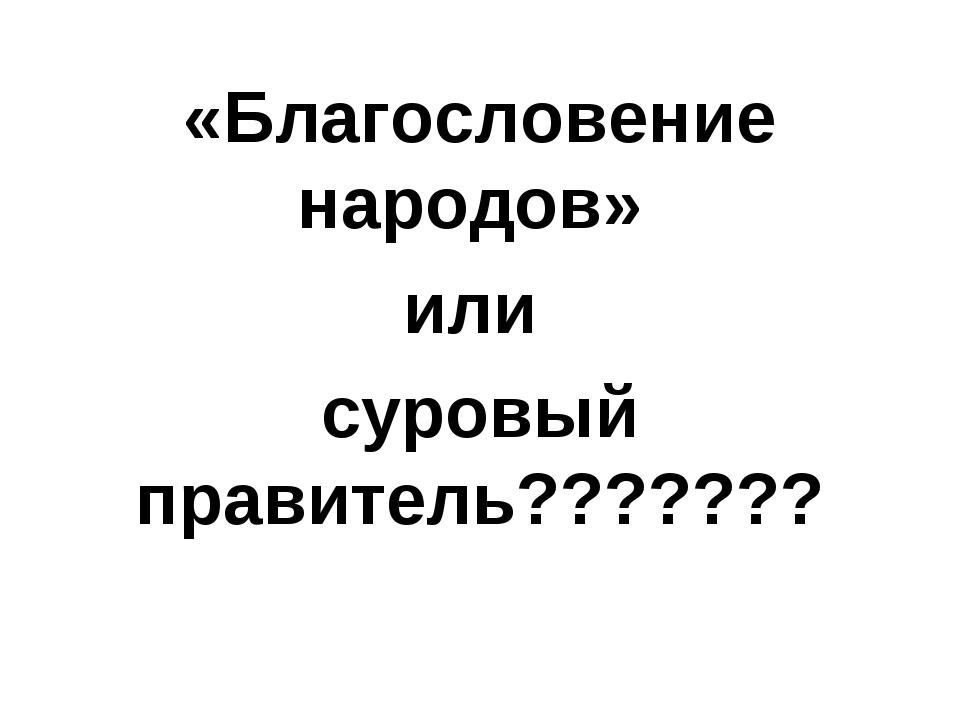 «Благословение народов» или суровый правитель???????