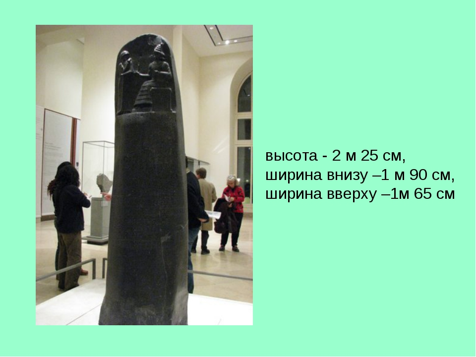 высота - 2 м 25 см, ширина внизу –1 м 90 см, ширина вверху –1м 65 см