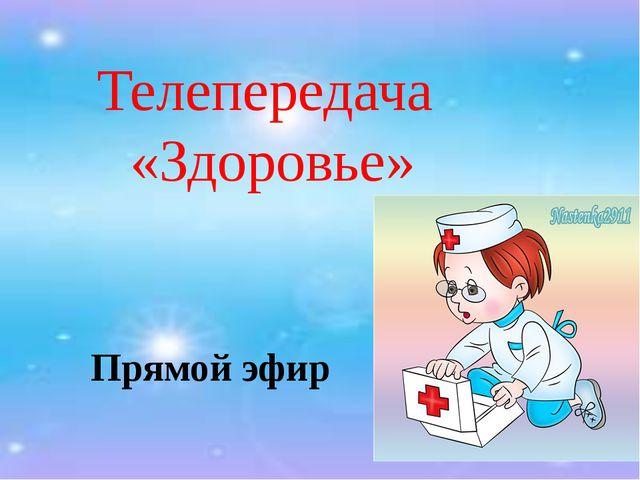 Телепередача «Здоровье» Прямой эфир