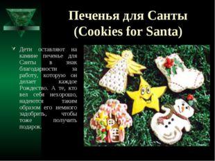 Печенья для Санты (Cookies for Santa) Дети оставляют на камине печенье для Са