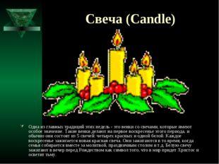 Свеча (Candle) Одна из главных традиций этих недель - это венки со свечами, к