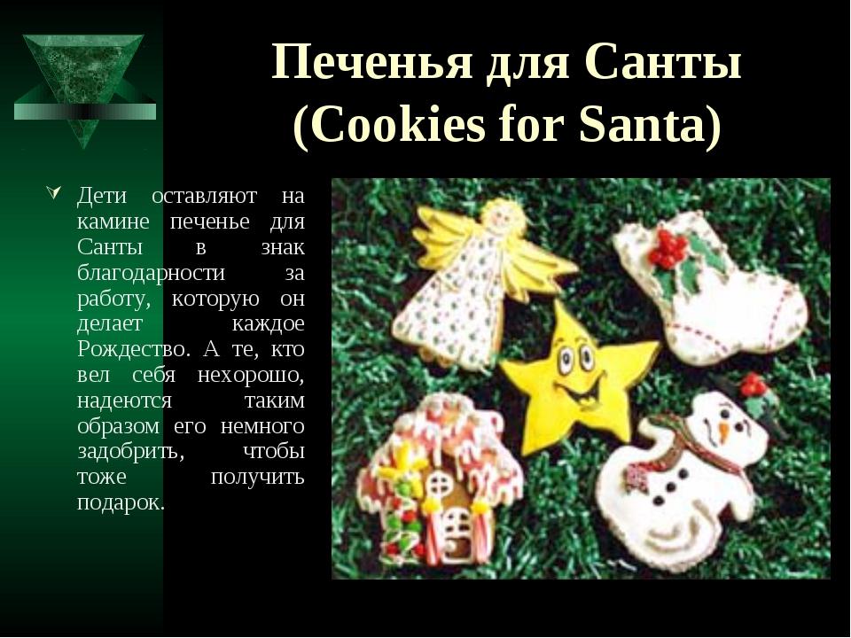 Печенья для Санты (Cookies for Santa) Дети оставляют на камине печенье для Са...