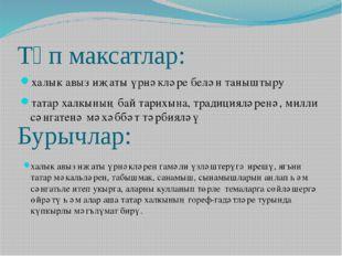 Төп максатлар: халык авыз иҗаты үрнәкләре белән таныштыру татар халкының бай