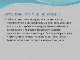 Татар теле өйрәтүдә мәкальләр Әйләнә-тирәне саклауда, аңа сакчыл караш тәрбия