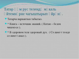 Татар һәм рус телендә мәкаль әйтемнәрне чагыштырып өйрәнү. Татарча вариантын