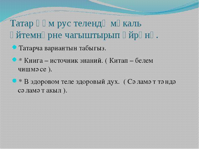 Татар һәм рус телендә мәкаль әйтемнәрне чагыштырып өйрәнү. Татарча вариантын...