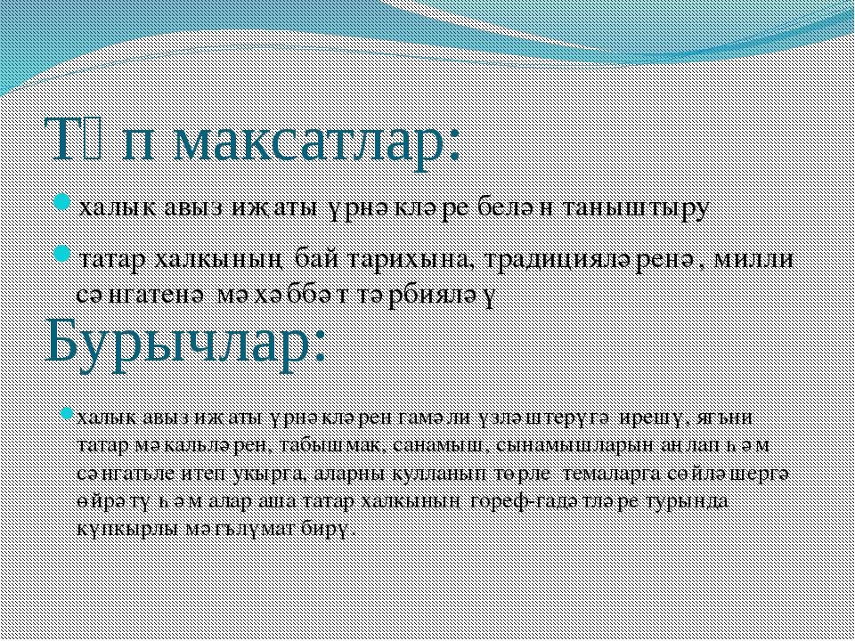 Төп максатлар: халык авыз иҗаты үрнәкләре белән таныштыру татар халкының бай...