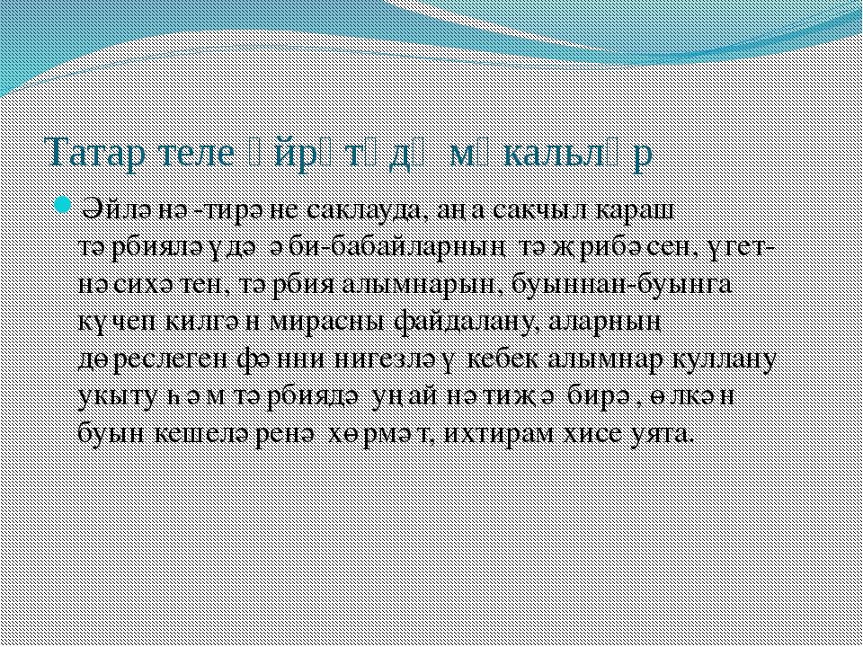 Татар теле өйрәтүдә мәкальләр Әйләнә-тирәне саклауда, аңа сакчыл караш тәрбия...