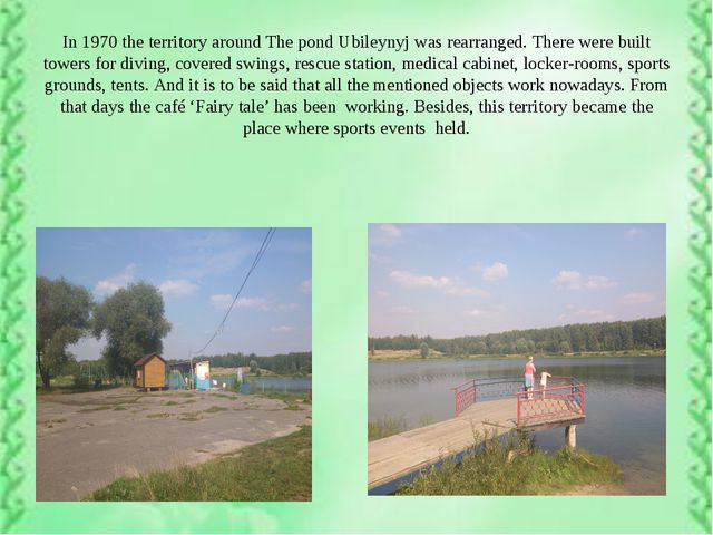 In 1970 the territory around The pond Ubileynyj was rearranged. There were b...