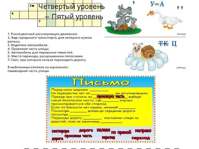 Над выпуском работали: обучащиеся детского объединения «Светофорик» МОУ ДОД Д...