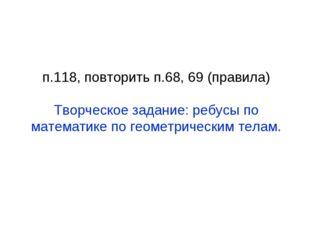 п.118, повторить п.68, 69 (правила) Творческое задание: ребусы по математике
