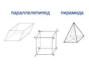 параллелепипед пирамида