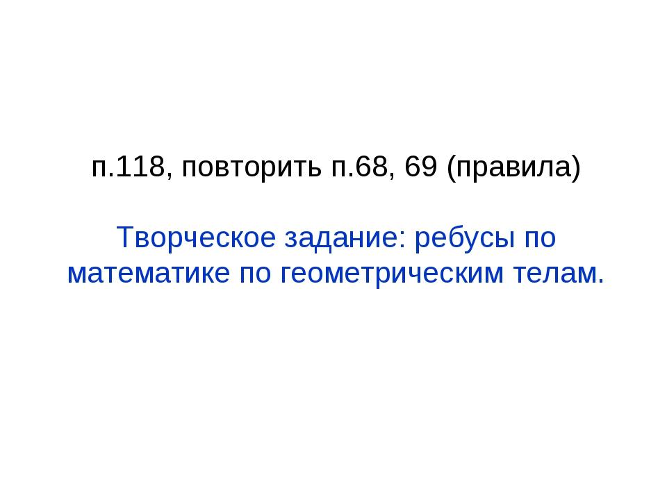 п.118, повторить п.68, 69 (правила) Творческое задание: ребусы по математике...