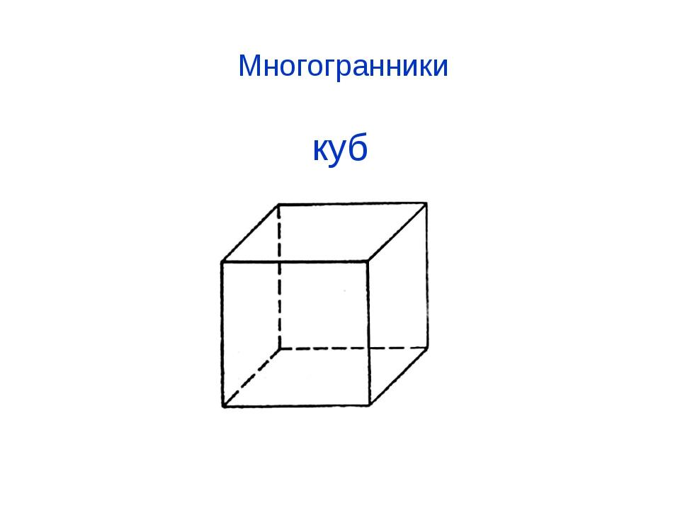 Многогранники куб