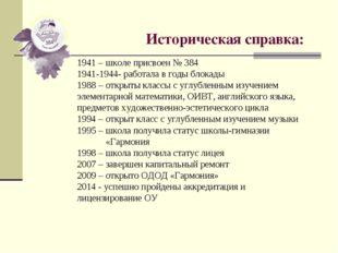 Историческая справка: 1941 – школе присвоен № 384 1941-1944- работала в годы
