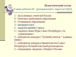 5 - Заслуженных учителей России 9 - Почетных работников образования 9 - Отлич