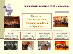 Направления работы ОДОД «Гармония»