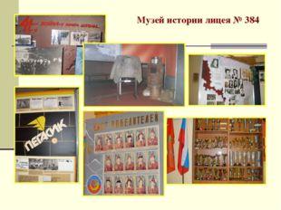 Музей истории лицея № 384